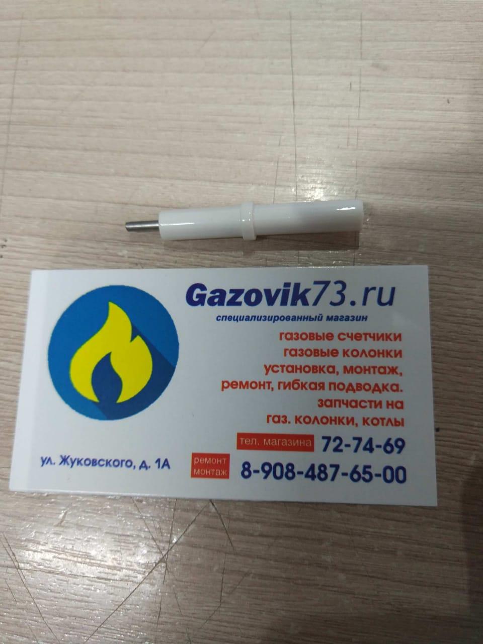 "Электрод розжига АОГВ пр-во ""SIT"" (0.915.025)"