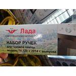 Набор ручек для газовой плиты Лада 14.12 с 2014 г.